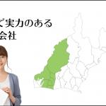 浜松で実力のあるホームページ制作会社5選