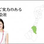 金沢で実力のあるホームページ制作会社5選