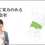 仙台で実力のあるホームページ制作会社5選
