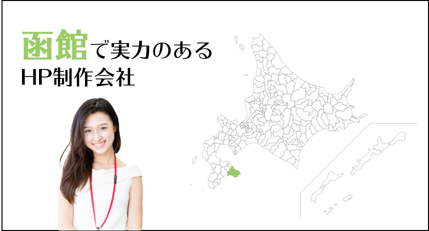 函館で実力のあるホームページ制作会社5選