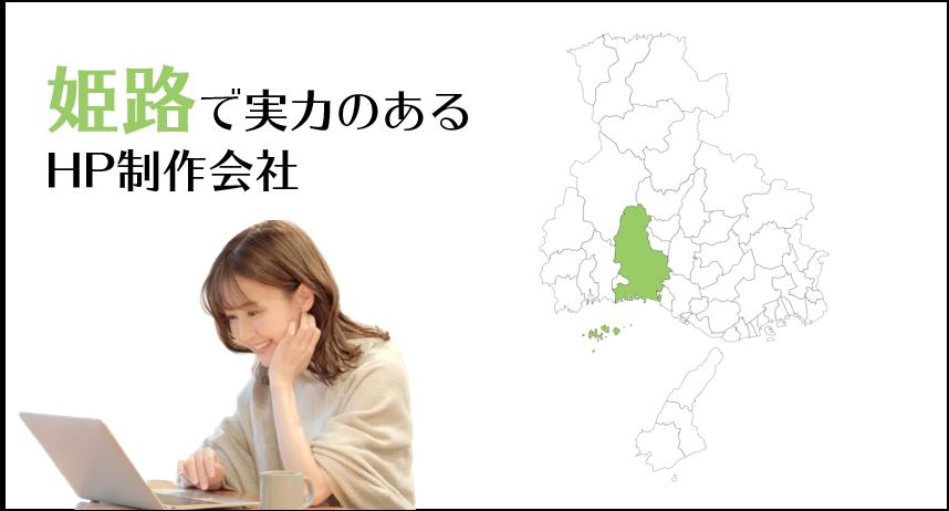 姫路で実力のあるホームページ制作会社5選