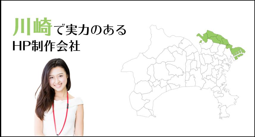 川崎で実力のあるホームページ制作会社5選