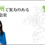 北九州で実力のあるホームページ制作会社5選