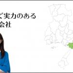 神戸で実力のあるホームページ制作会社5選