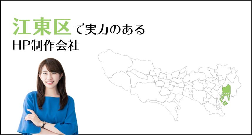 江東区で実力のあるホームページ制作会社5選