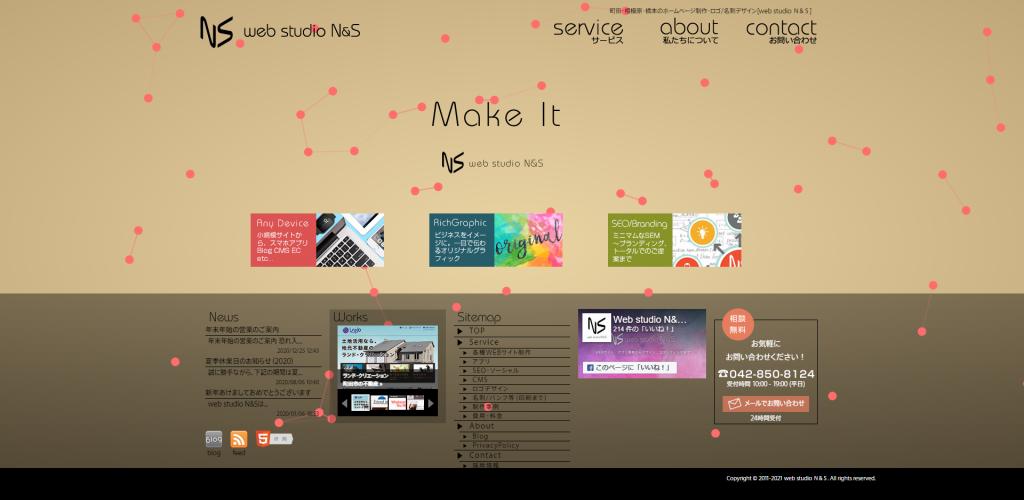 web studio N&S株式会社