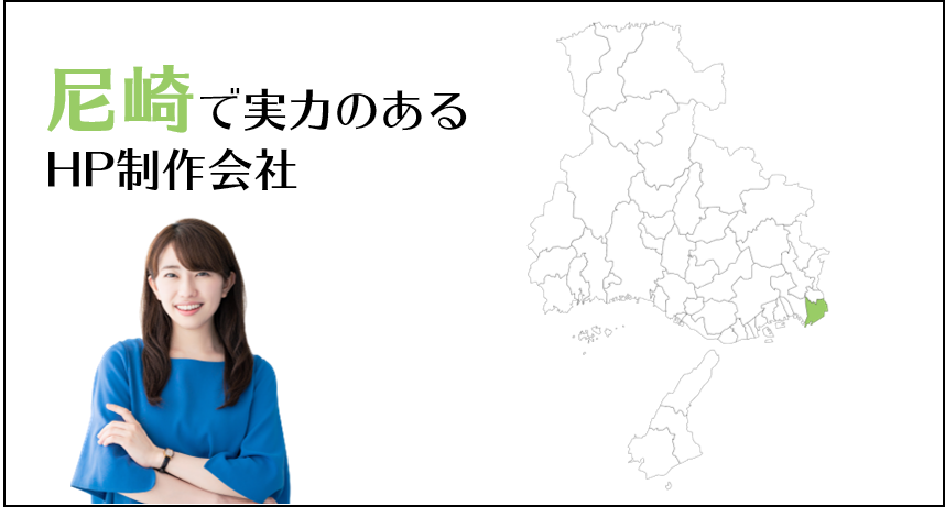 尼崎で実力のあるホームページ制作会社5選