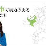 福岡市で実力のあるホームページ制作会社5選