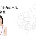 福山で実力のあるホームページ制作会社5選