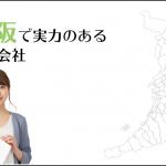 東大阪で実力のあるホームページ制作会社5選