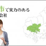 広島市で実力のあるホームページ制作会社5選
