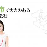 京都市で実力のあるホームページ制作会社5選