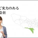 町田で実力のあるホームページ制作会社5選