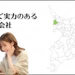 松戸で実力のあるホームページ制作会社5選