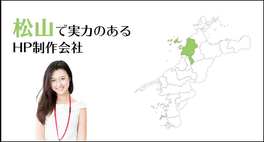 松山で実力のあるホームページ制作会社5選