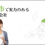 新潟市で実力のあるホームページ制作会社5選