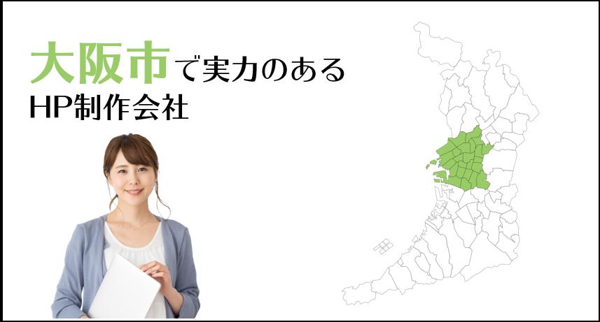 大阪市で実力のあるホームページ制作会社5選