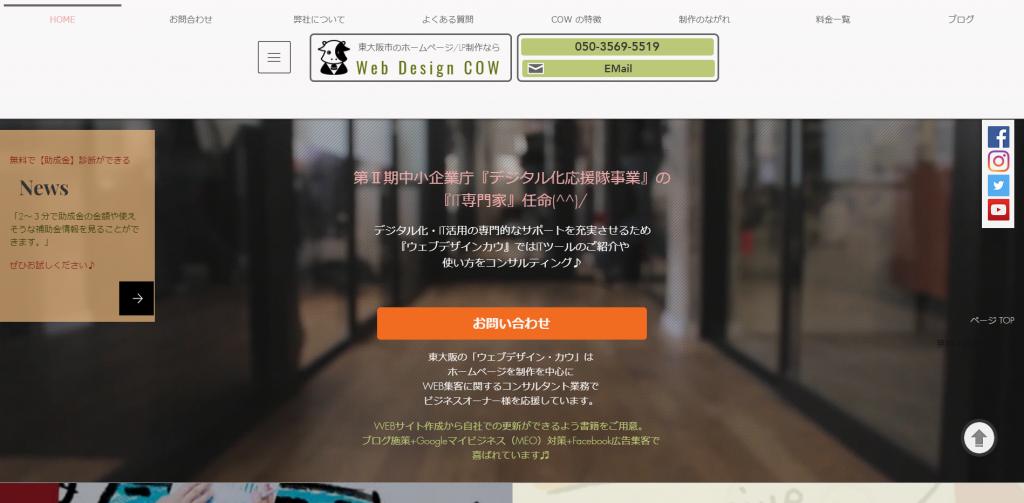ウェブデザイン・カウ