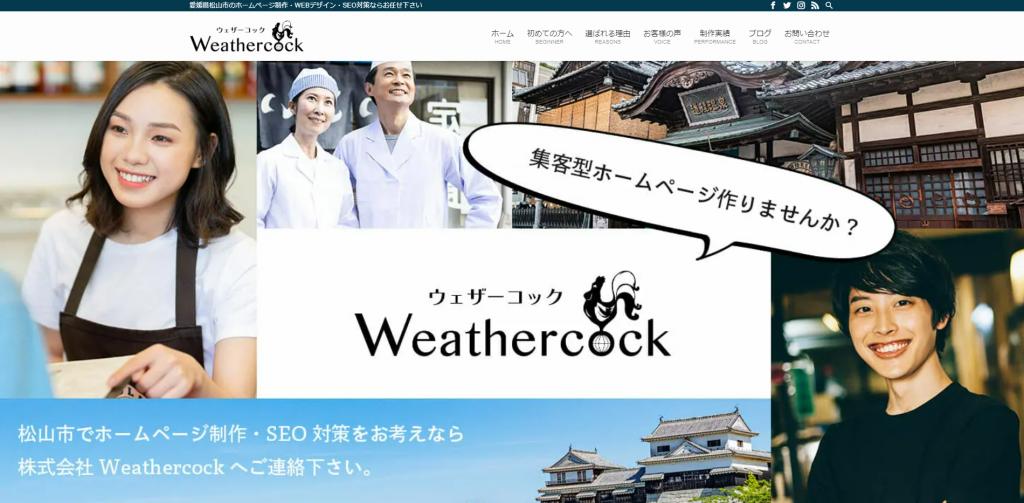 株式会社Weathercock