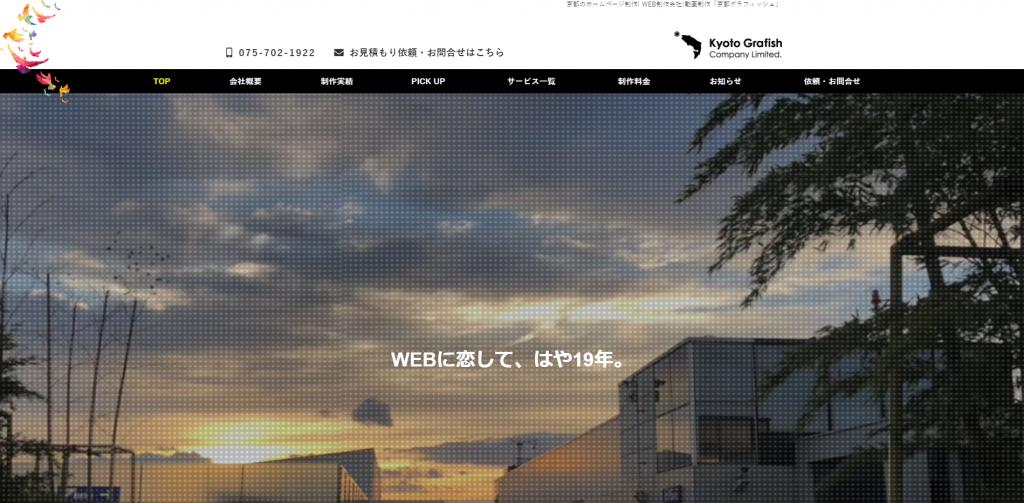 有限会社 京都グラフィッシュ