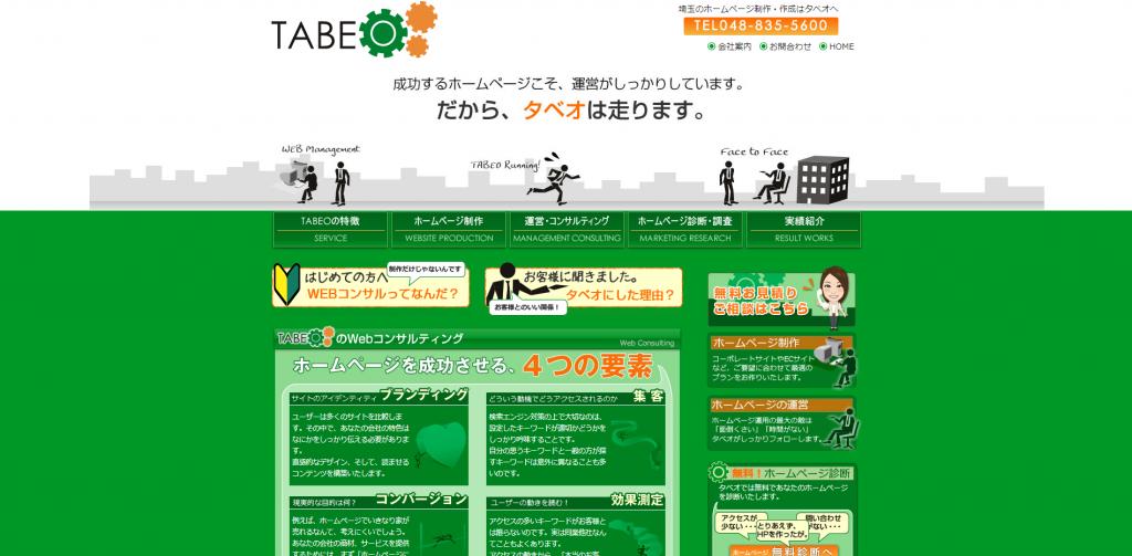 株式会社TABEO