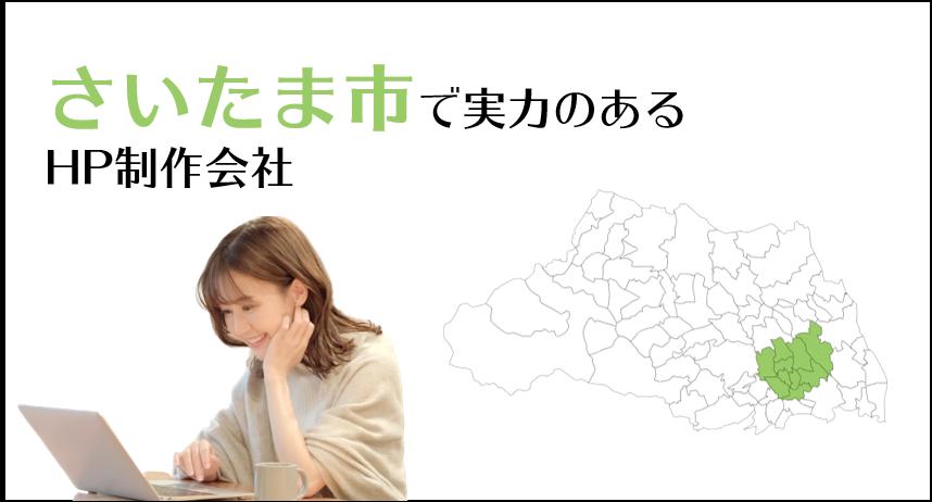 さいたま市で実力のあるホームページ制作会社5選