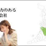 堺で実力のあるホームページ制作会社5選