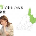 静岡市で実力のあるホームページ制作会社5選