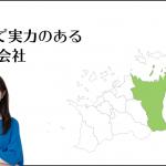 高松で実力のあるホームページ制作会社5選