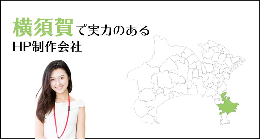 横須賀で実力のあるホームページ制作会社5選