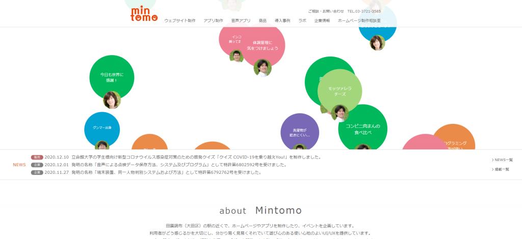 Mintomo株式会社