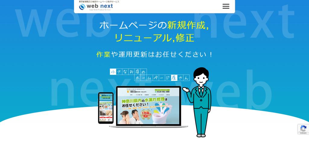 web next