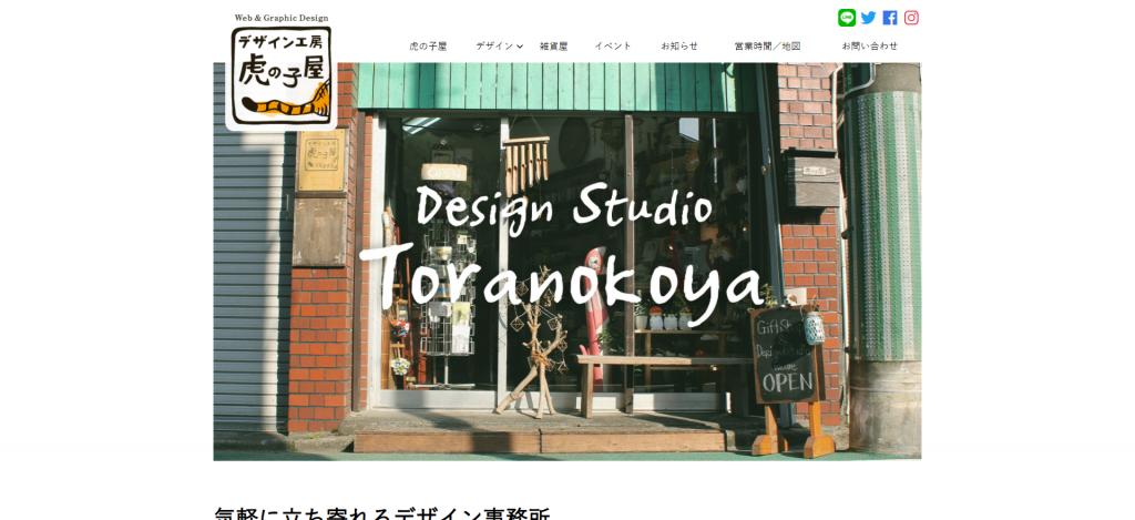 デザイン工房「虎の子屋」