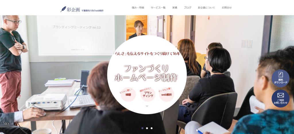 株式会社彩企画