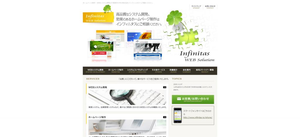 株式会社インフィニタス