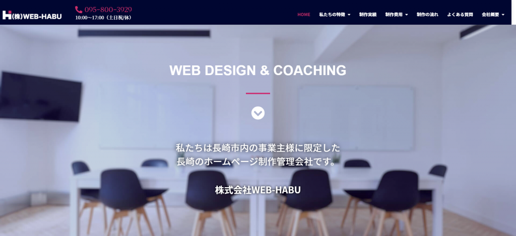 株式会社  WEB-HABU