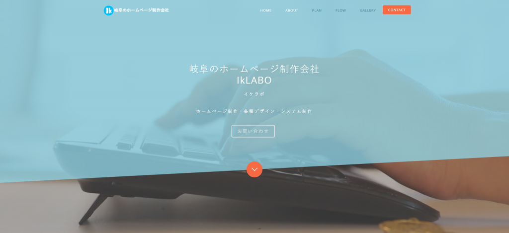 岐阜のホームページ制作会社 IkLABO