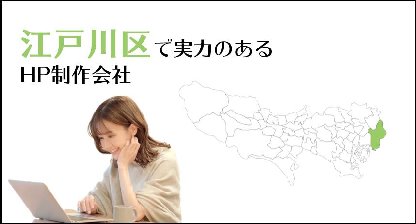 江戸川区で実力のあるホームページ制作会社5選