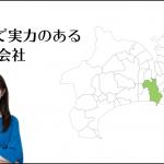藤沢で実力のあるホームページ制作会社5選