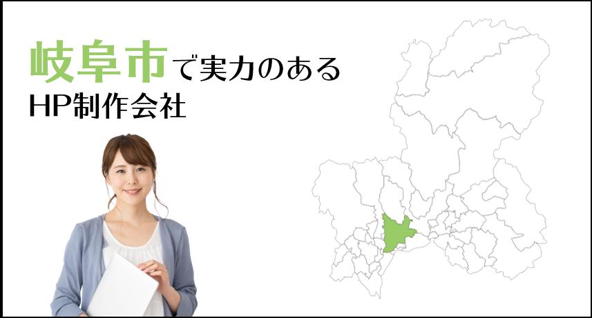 岐阜市で実力のあるホームページ制作会社5選
