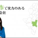 宮崎市で実力のあるホームページ制作会社5選