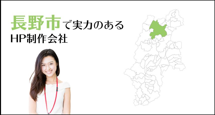 長野市で実力のあるホームページ制作会社5選