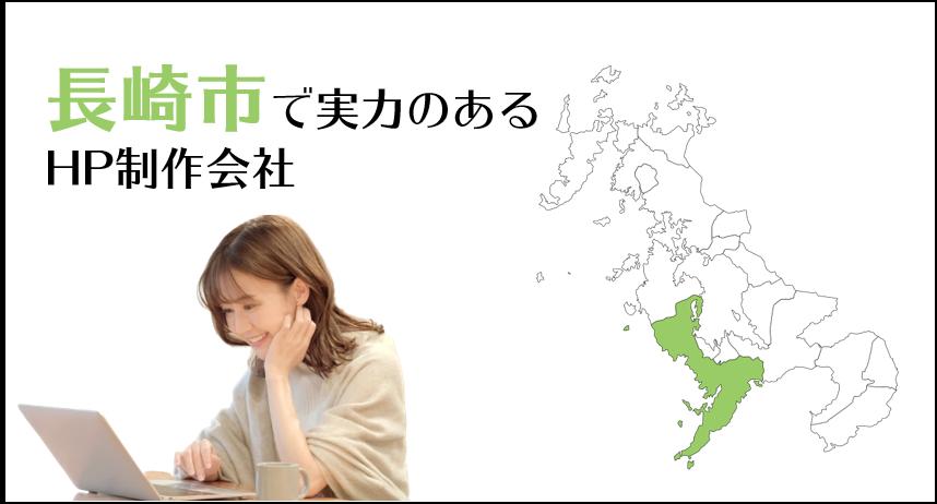長崎市で実力のあるホームページ制作会社5選