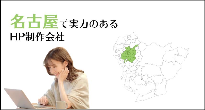 名古屋で実力のあるホームページ制作会社5選