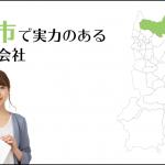 奈良市で実力のあるホームページ制作会社5選