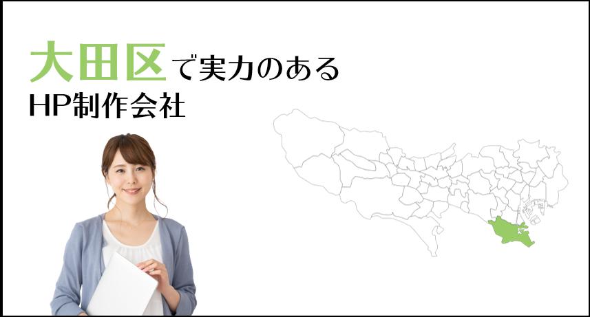 大田区で実力のあるホームページ制作会社5選