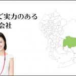 岡崎市で実力のあるホームページ制作会社5選