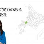 札幌で実力のあるホームページ制作会社5選