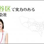 世田谷区で実力のあるホームページ制作会社5選