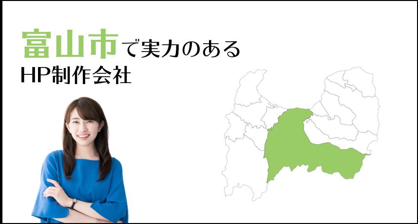 富山市で実力のあるホームページ制作会社5選